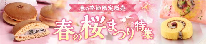 春の桜まつり特集