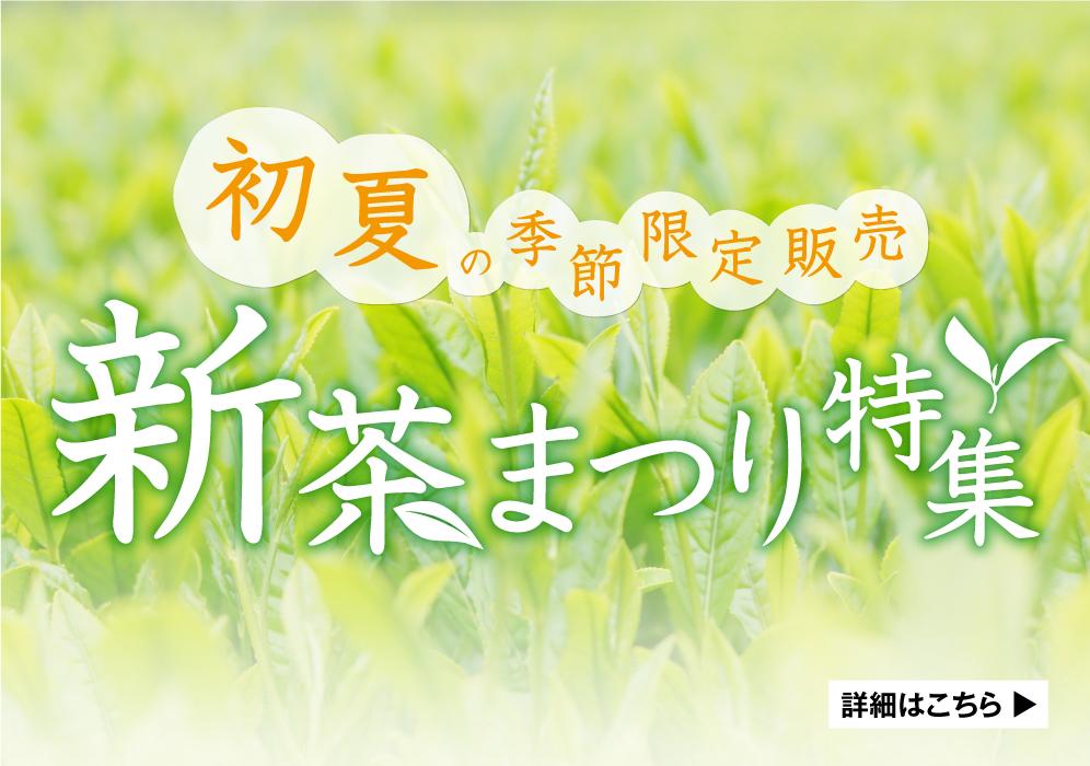 初夏の新茶まつり特集