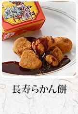 長寿らかん餅