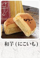 和芋(にこいも)