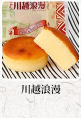 川越浪漫チーズケーキ