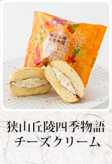 狭山丘陵四季物語(チーズクリーム)