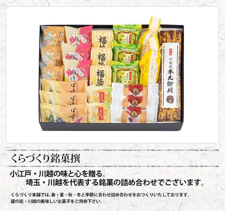 くらづくり銘菓撰 詰め合わせ 最中が評判の川越人気和菓子・お ...