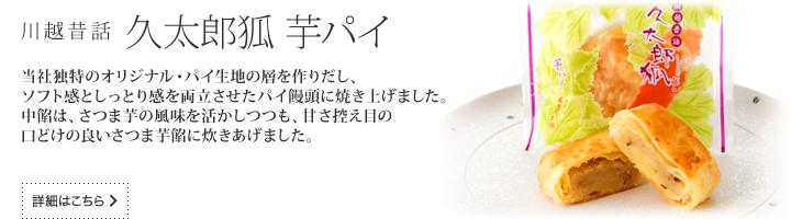 久太郎狐(芋パイ)