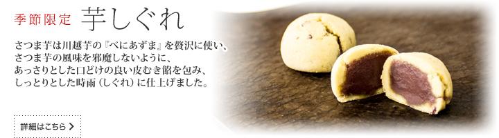 季節限定 芋しぐれ
