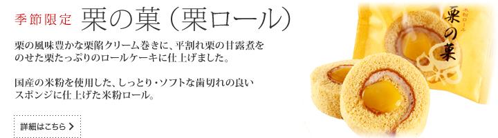 季節限定 栗の菓