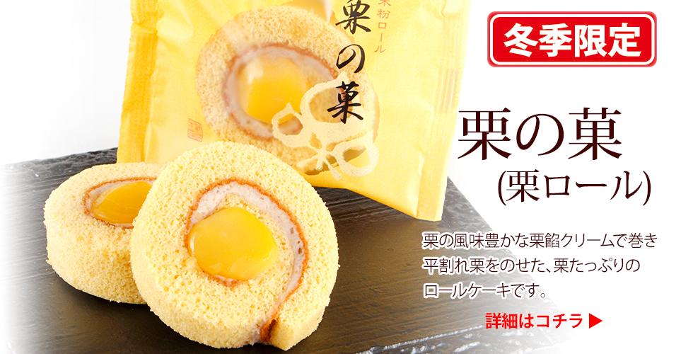 栗の菓(栗ロール)