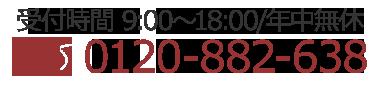 お問い合わせは携帯からでもフリーダイヤル0120-882-638 受付時間 9:00~18:00/年中無休