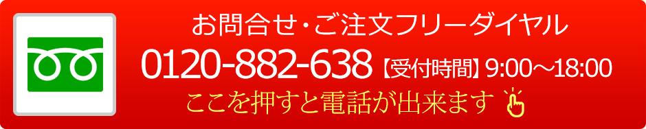 0120-882-638