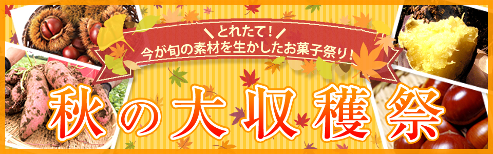 秋の大収穫際