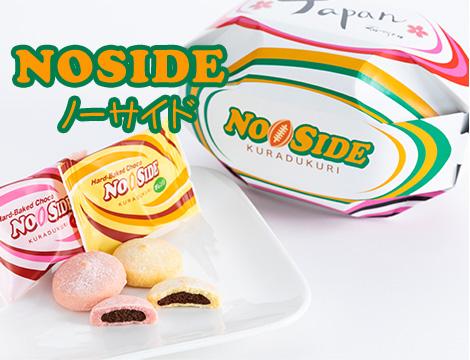 NOSIDE(ノーサイド)